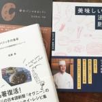 20200506 自分の好きな料理本