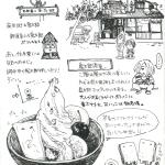 20160110 鬼太郎めぐり