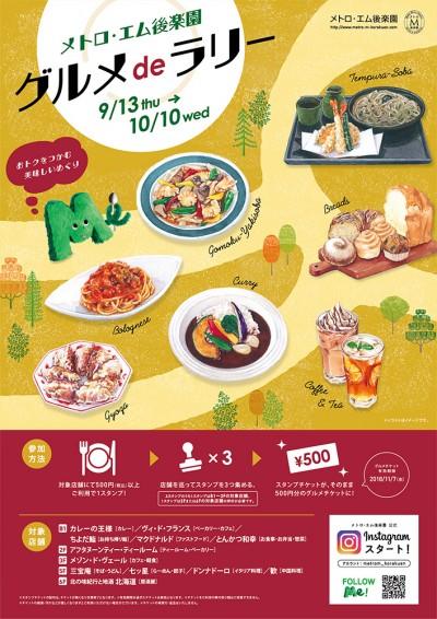 M_2018autumn_gourmet_B1_ol_0905